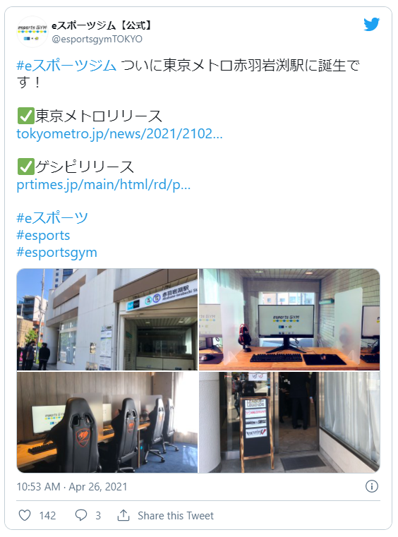 Japan-Is-Getting-Its-First-Esports-Gym
